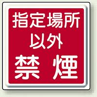 指定場所以外禁煙 防火標識 鉄板 (明治山) 450角 (825-70)