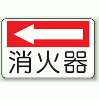 消火器 (左矢印) 防火標識ボード 225×300 (825-72)