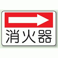 消火器 (右矢印) 防火標識ボード 225×300 (825-73)