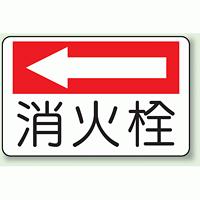 消火栓 (左矢印) 防火標識ボード 225×300 (825-74)