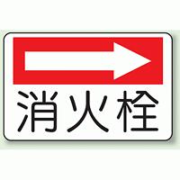消火栓 (右矢印) 防火標識ボード 225×300 (825-75)