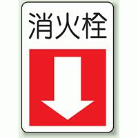 消火栓 防火標識ボード 300×225 (825-76)