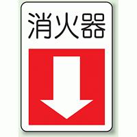 消火器 防火標識ボード 300×225 (825-77)
