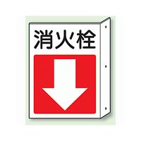 消火栓 突出し標識 (825-82)