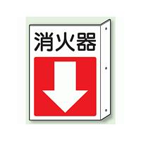 消火器 突出し標識 (825-83)