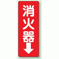 消火器 防火標識ボード 240×80 (825-85)