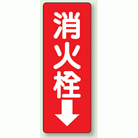 消火栓 防火標識ボード 240×80 (825-86)