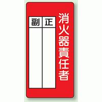 消火器責任者 防火標識ボード 200×100 (825-87)