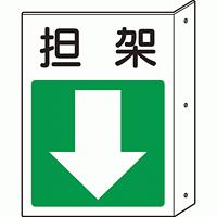 担架・下矢印 突出し標識 (825-88)