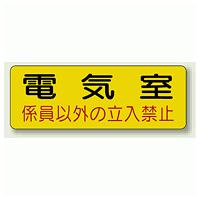 機械室名ステッカー PP ステッカー 100×300 (825-91)