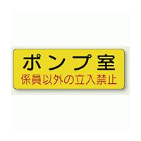 機械室ステッカー ポンプ室 100×300 (825-92)