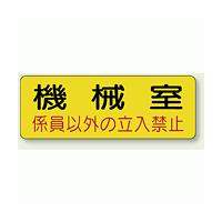 機械室ステッカー 機械室 100×300 (825-93)