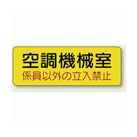 機械室ステッカー 空調機械室 100×300 (825-94)
