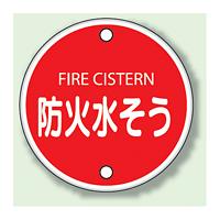 ボルト止めタイプ 防火水そう 鉄板 400φ (826-06)