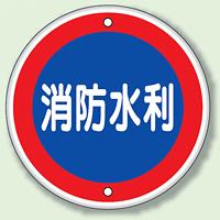 ボルト止めタイプ 消防水利 鉄板 600φ (826-07)