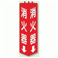 消火器 三角柱標識 (普通タイプ) (826-08)