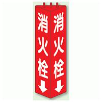 三角柱標識 消火栓 315×100 (826-10)