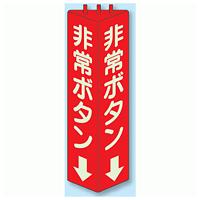 非常ボタン 三角柱標識 (蓄光タイプ) (826-13)