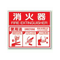 消火器 使用法 (ABC用) エコユニボード 215×250 (826-25)