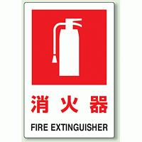 消火器 防火標識ボード 450×300 (826-28A)