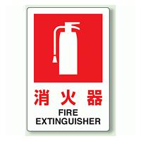 消火器 防火標識ボード 300×200 (826-29A)