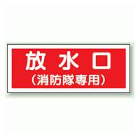 放水口 (消防隊専用) プラスチック 100×300 (826-35)