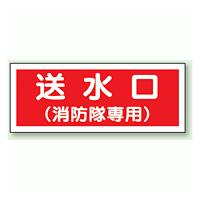 送水口 (消防隊専用) プラスチック 100×300 (826-36)