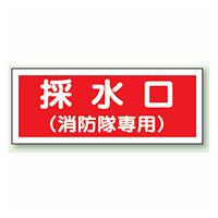 採水口 (消防隊専用) プラスチック 100×300 (826-37)