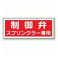 制御弁 スプリンクラー専用 プラスチック 100×300 (826-38)