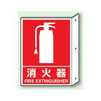 突出しタイプ標識 消火器 300×225 (826-40)