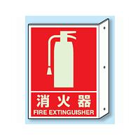 消火器 突出し標識 (蓄光印刷) (826-41)