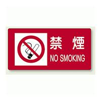 危険物標識 禁煙 ステッカー 300×600 (828-97)