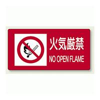 危険物標識 火気厳禁 ステッカー 300×600 (828-98)