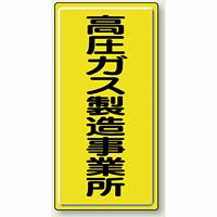 高圧ガス製造事業所 鉄板 600×300 (827-01A)