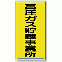 高圧ガス貯蔵事業所 鉄板 600×300 (827-02A)
