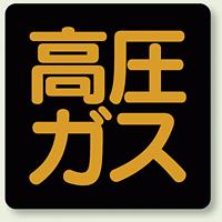 高圧ガス標識 ゴムマグネット 300角 (827-07)