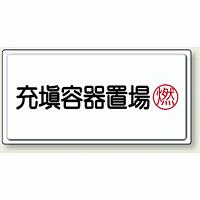 充填容器置場 鉄板 300×600 (827-17)