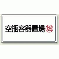 空瓶容器置場 鉄板 300×600 (827-18)