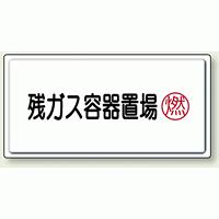 残ガス容器置場 鉄板 300×600 (827-19)