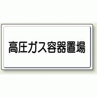 高圧ガス容器置場 鉄板 300×600 (827-20)