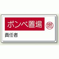 ボンベ置場 鉄板 300×600 (827-21)