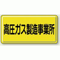 高圧ガス製造事業所 鉄板 300×600 (827-22A)