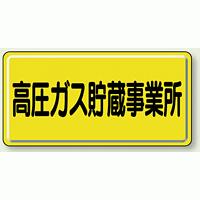高圧ガス貯蔵事業所 鉄板 300×600 (827-23A)