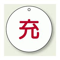 ボンベ表示板 充 50φ 5枚1組 (827-29)
