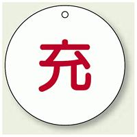 ボンベ表示板 充 70φ 5枚1組 (827-31)