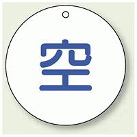 ボンベ表示板 空 70φ 5枚1組 (827-32)