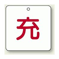 ボンベ表示板 充 50角 5枚1組 (827-33)
