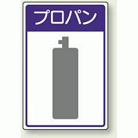 高圧ガス関係標識 プロパン ボード 450×300 (827-40)