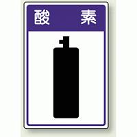 高圧ガス関係標識 酸 素 ボード 450×300 (827-42)