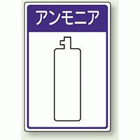高圧ガス関係標識 アンモニア ボード 450×300 (827-44)